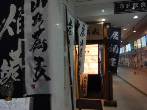 20100929_焔蔵0001.JPG