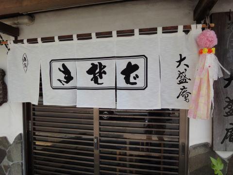 20100807_大盛庵0001.JPG