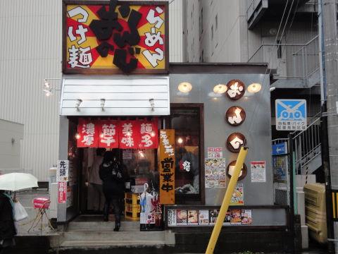 20091114_おんのじ0006.JPG