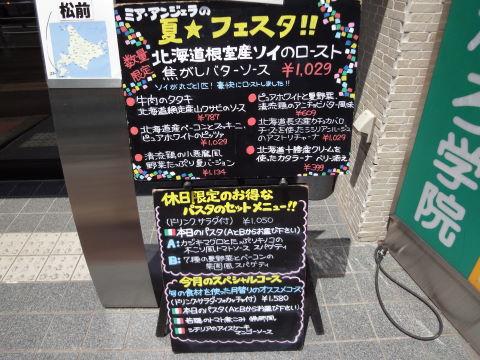 20100718_ミアアンジェラ0001.JPG