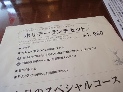 20100718_ミアアンジェラ0003.JPG