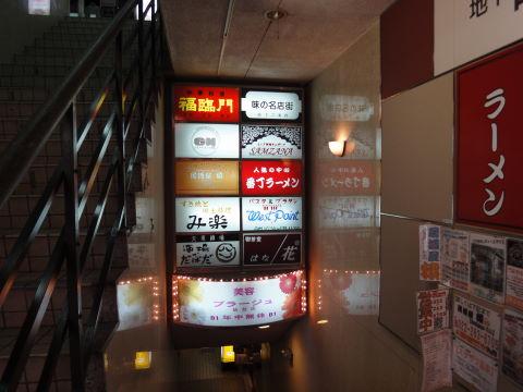 20091012_番丁ラーメン0001.JPG
