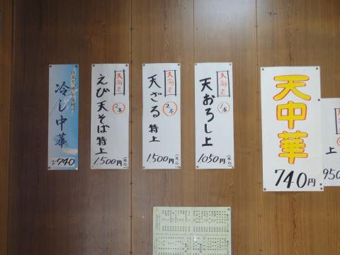 20100807_大盛庵0002.JPG