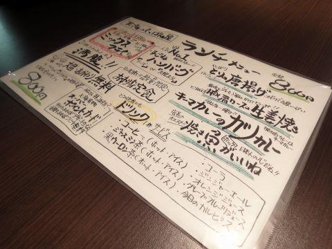 20100223_天海のてっぱん屋0001.JPG