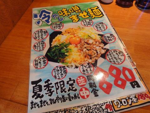 20100727_おんのじ0002.JPG