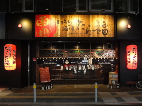 2010-11-25_たら福0001.JPG