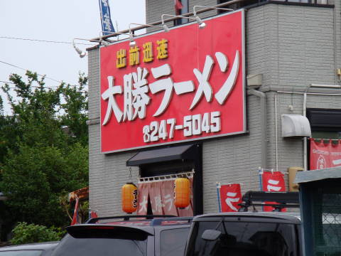 20080817_大勝軒0003.jpg
