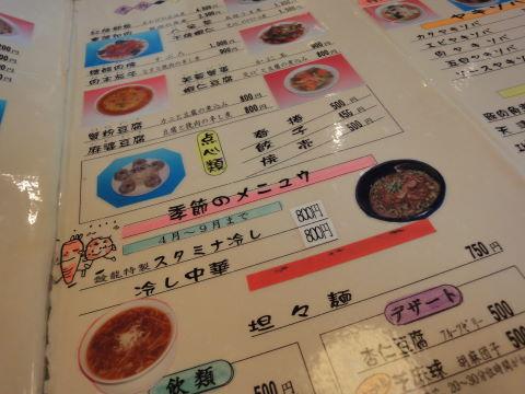 20100604_繧龍0002.JPG