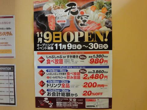 2010-11-13_天空0001.JPG
