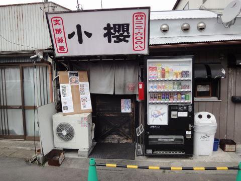 20100315_小櫻0001.JPG