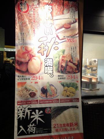 20091025_中倉食堂0002.JPG