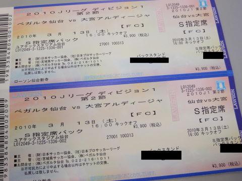 20100225_ベガルタ0001.JPG
