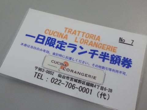2010-12-12_L'ORANGERIE0005.JPG