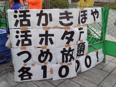 2010-11-14_磐田戦0001.JPG