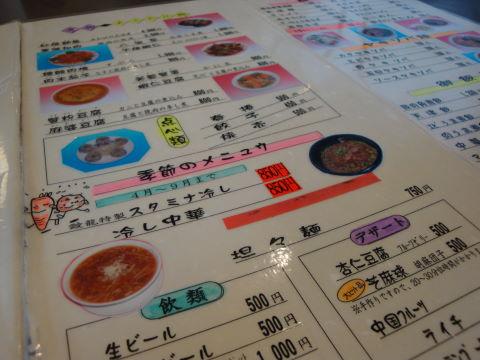 20090601_繧龍0001.JPG