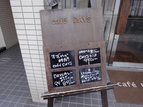 20100710_なごみカフェdays0001.JPG