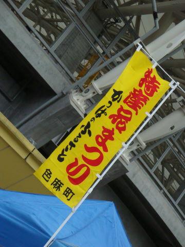 20090830_岐阜戦0005.JPG