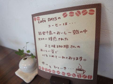 20100710_なごみカフェdays0002.JPG