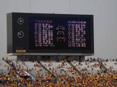 20090627_札幌戦0007.JPG