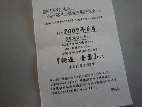 20090421_遊仙0004.JPG