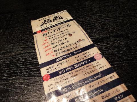 20100127_焔蔵0004.JPG