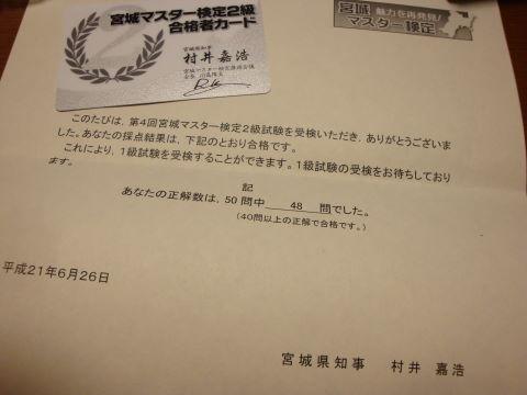 20090627_宮城県検定0001.JPG