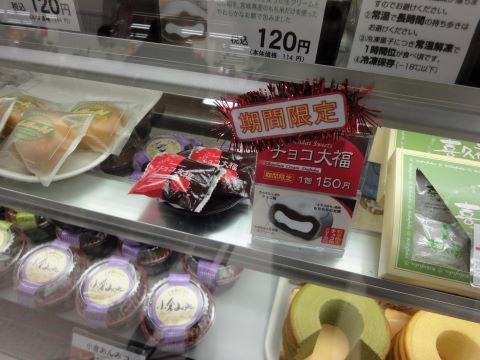 20100111_チョコ大福0001.JPG