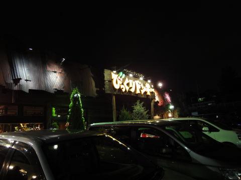 2010-11-21_びっくりドンキー0001.JPG