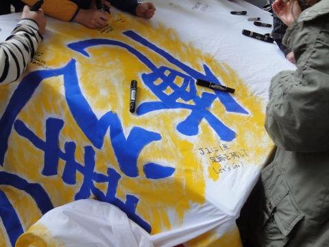2010-11-14_磐田戦0003.JPG