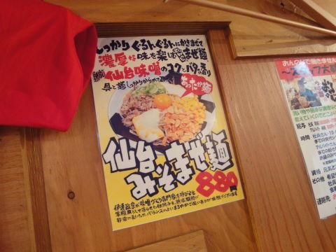20091114_おんのじ0007.JPG