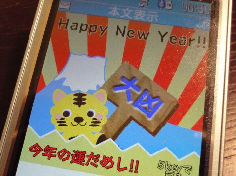 20100101_年賀0001.JPG