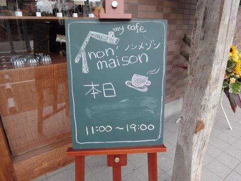 20100626_nonmaison0002.JPG