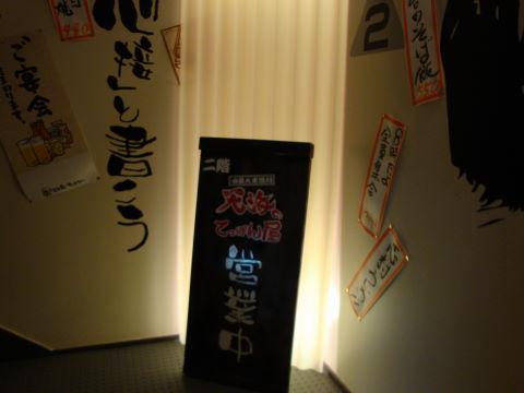 20090629_天海のてっぱん屋0002.JPG