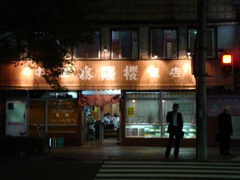 20090609_泰陽楼0001.JPG