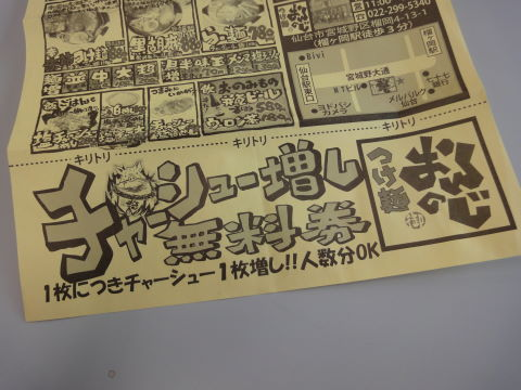 20100727_おんのじ0008.JPG