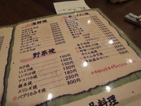 20100330_夜台屋0002.JPG
