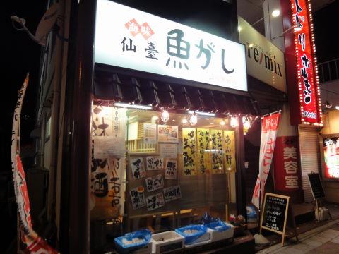 2010-11-11_魚がし0001.JPG