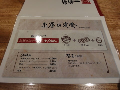 20100630_一風堂0002.JPG