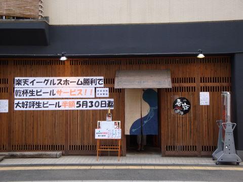 20090513_喜庭0004.JPG