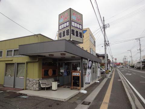 2010-10-17_塩釜港0001.JPG