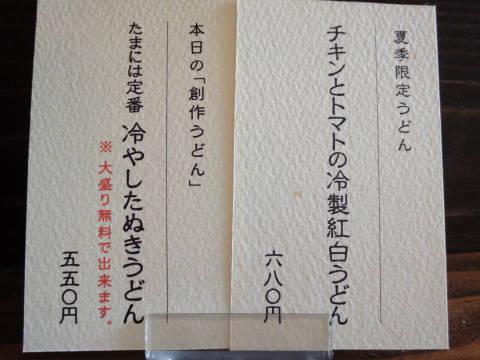 20100620_風水の季0004.JPG
