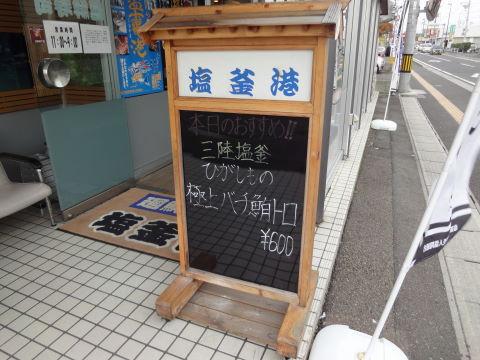 2010-10-17_塩釜港0002.JPG