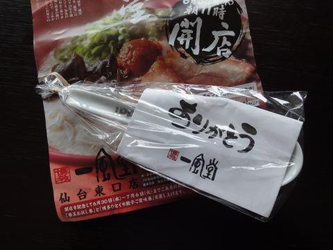 20100630_一風堂0008.JPG