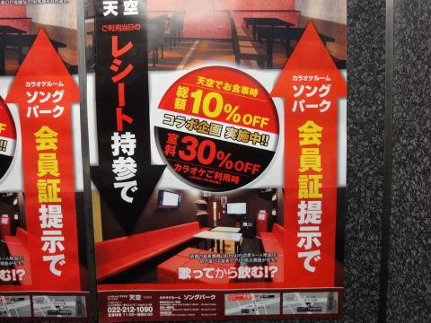 2010-11-13_天空0002.JPG