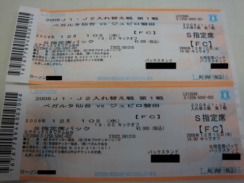 20081208_入替戦0002.JPG