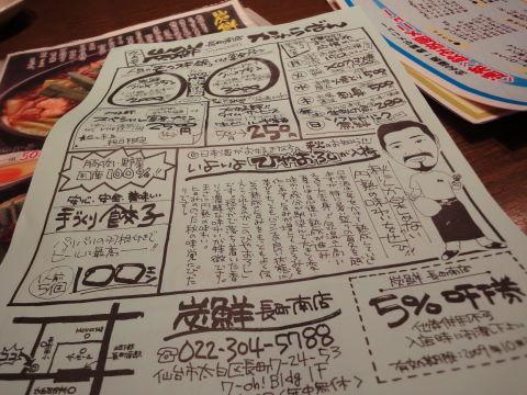 20090917_炭鮮0002.JPG