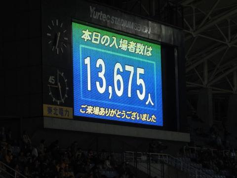 2010-11-14_磐田戦0018.JPG