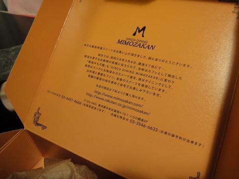20100318_半熟カステラ0001.JPG