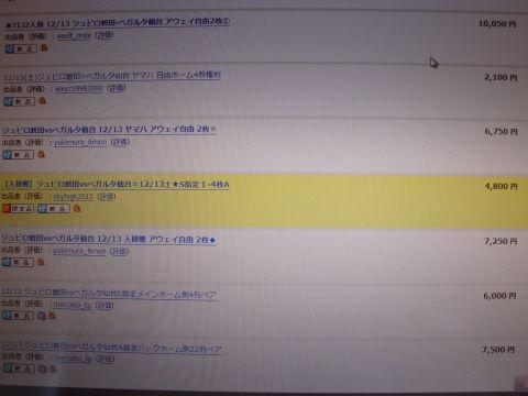 20081208_入替戦0001.JPG