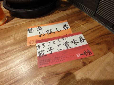 20100721_一風堂0002.JPG